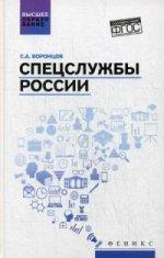 Спецслужбы России: учебник