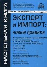 Галина Юрьевна Касьянова. Экспорт и импорт (изд. 8)