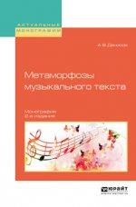 Метаморфозы музыкального текста: монография