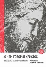 О чем говорит Христос? Беседы на Евангелие от Марка