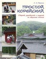 Простой корейский. Сборник упр. и зад. по обучению