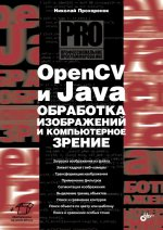 Николай Прохоренок,Николай Анатольевич Прохоренок. OpenCV и Java. Обработка изображений и компьютерное зрение