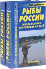 Рыбы России Жизнь и ловля пресн рыб (Комплект 2кн)
