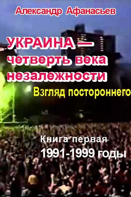 Украина – четверть века незалежности. Взгляд постороннего. Книга первая. 1991-1999 годы