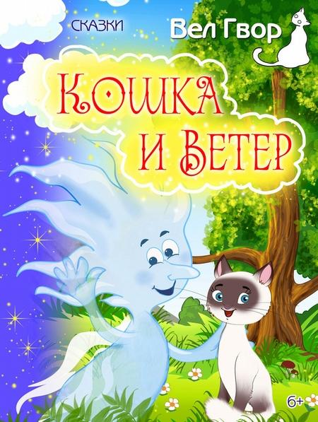 Кошка и ветер (сборник)