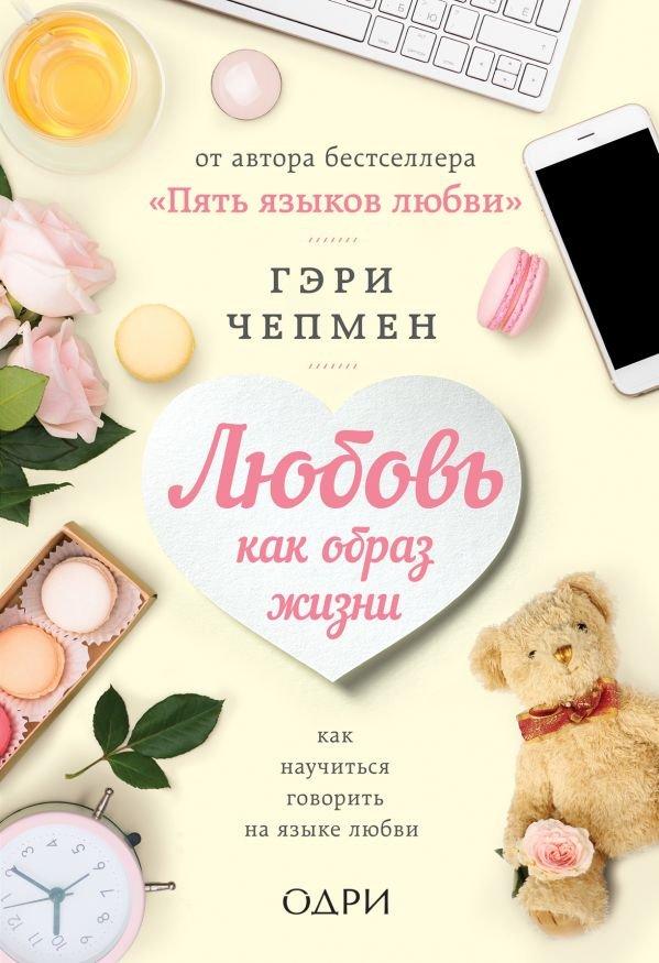 Любовь как образ жизни. Как научиться говорить на языке любви