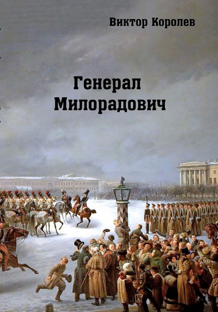 Генерал Милорадович