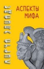Аспекты мифа. 6-е издание