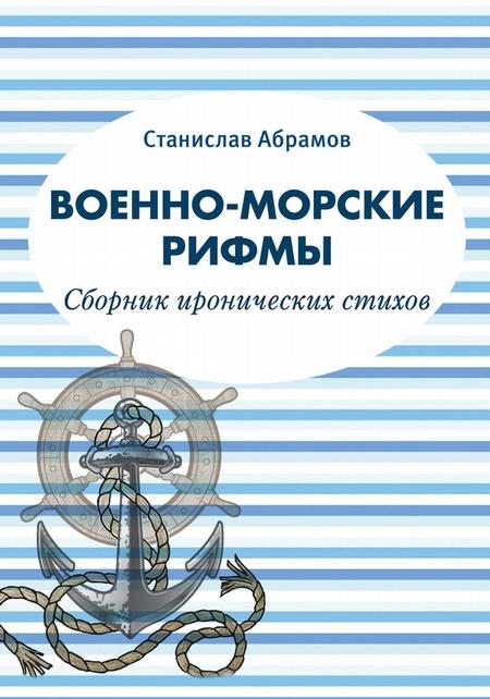 Военно-морские рифмы. Сборник иронических стихов