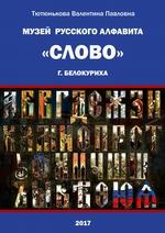 Музей русского алфавита «Слово». Сборник стихотворений