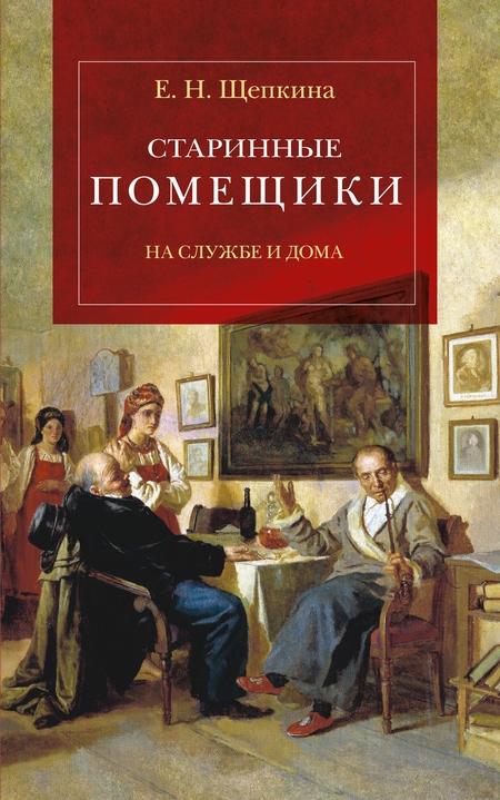 Старинные помещики на службе и дома. Из семейной хроники Андрея Тимофеевича Болотова (1578–1762)