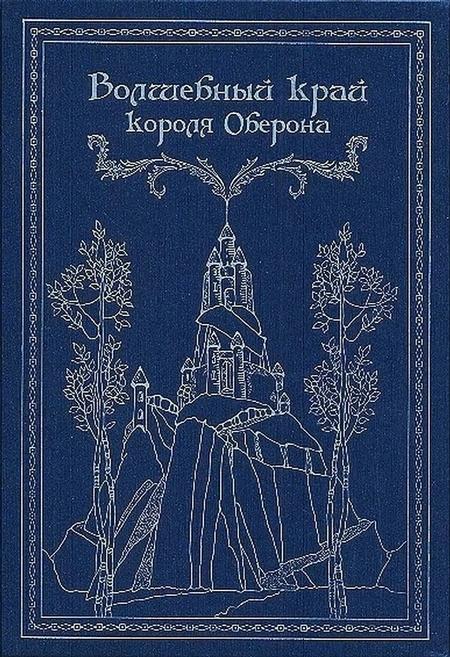 Волшебный край короля Оберона (сборник)
