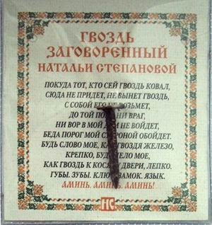 """Амулет """"Гвоздь заговоренный Натальи Степановой"""" (пакет)"""