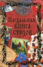 Пасхальная книга стихов (с грифом РПЦ)
