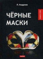 Черные маски: пьесы. Андреев Л