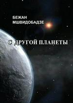 С другой планеты. Сборник