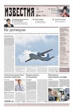 Известия 41-2018