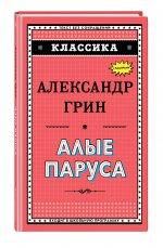 Алые паруса (ил. Ю. Николаева)