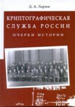 Криптографическая служба России. Очерки истории