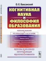 Когнитивная наука и философия образования
