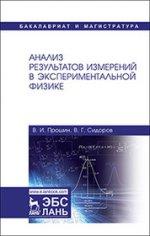 Анализ результатов измерений в экспериментальной физике. Уч. Пособие