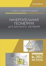 Начертательная геометрия для заочного обучения. Учебник, 2-е изд., испр. и доп