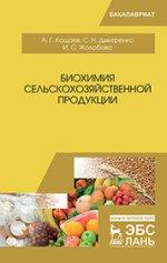 Биохимия сельскохозяйственной продукции: Уч.пособие