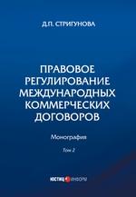 Правовое регулирование международных коммерческих договоров. В 2 томах. Том 2