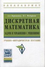 А. А. Вороненко,В. С. Федорова. Дискретная математика. Задачи и упражнения с решениями