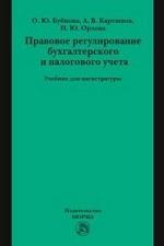 Нина Орлова. Правовое регулирование бухгалтерского и налогового учета: Учебник Н.Ю. Орлова