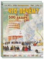 Что почем? 500 задач: математика,история,география