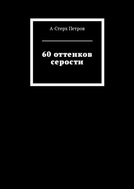 60оттенков серости