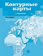 География 7кл Материки, океаны, нар [Конт. карты]