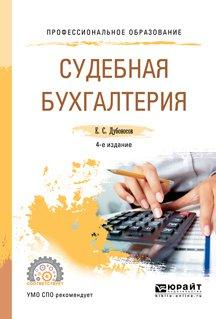 Судебная бухгалтерия: Учебное пособие для СПО