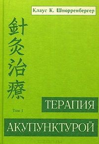 Терапия акупунктурой. В двух томах