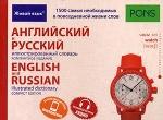 Английский и русский иллюстрированный словарь