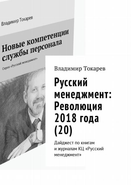 Русский менеджмент: Революция 2018 года (20). Дайджест по книгам и журналам КЦ «Русский менеджмент»