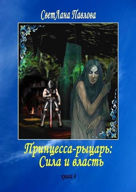 Принцесса-рыцарь: Сила и власть. Книга 4