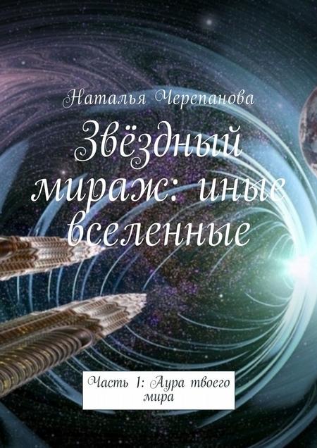 Звёздный мираж: иные вселенные. Часть 1: Аура твоего мира