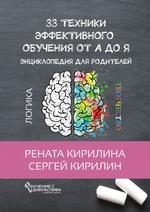 33 техники эффективного обучения отАдоЯ. Энциклопедия для родителей