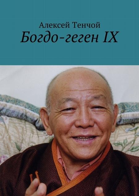 Богдо-геген IX