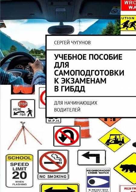 Учебное пособие для самоподготовки к экзаменам в ГИБДД. Для начинающих водителей
