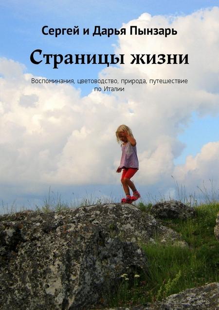 Страницы жизни. Воспоминания, цветоводство, природа, путешествие поИталии