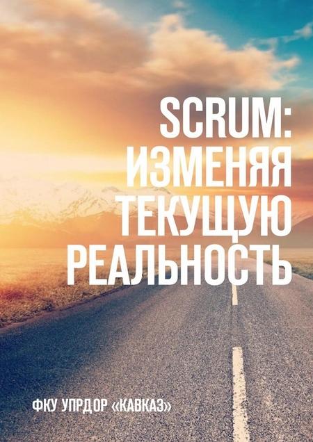 SCRUM: изменяя текущую реальность. ФКУ Упрдор «Кавказ»