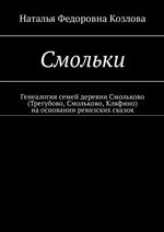 Смольки. Генеалогия семей деревни Смольково (Трегубово, Смольково, Кляфино) наосновании ревизских сказок