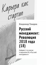 Русский менеджмент: Революция 2018 года (18). Дайджест по книгам и журналам КЦ «Русский менеджмент»