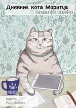 Дневник кота Моритца