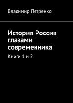 История России глазами современника. Книги1 и 2