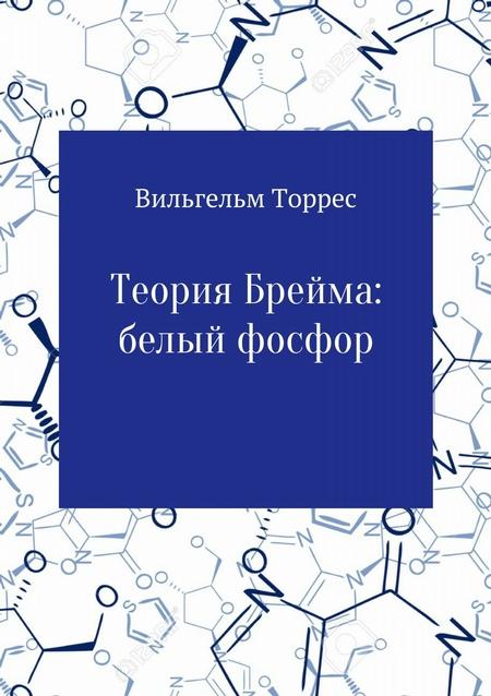 Теория Брейма: белый фосфор