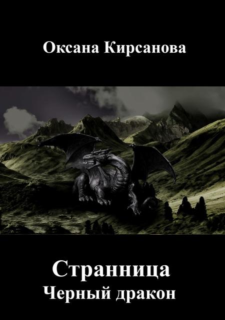 Странница. Черный дракон